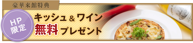 [HP限定]キッシュ&ワイン無料プレゼント